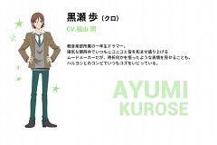 Kurose Ayumi
