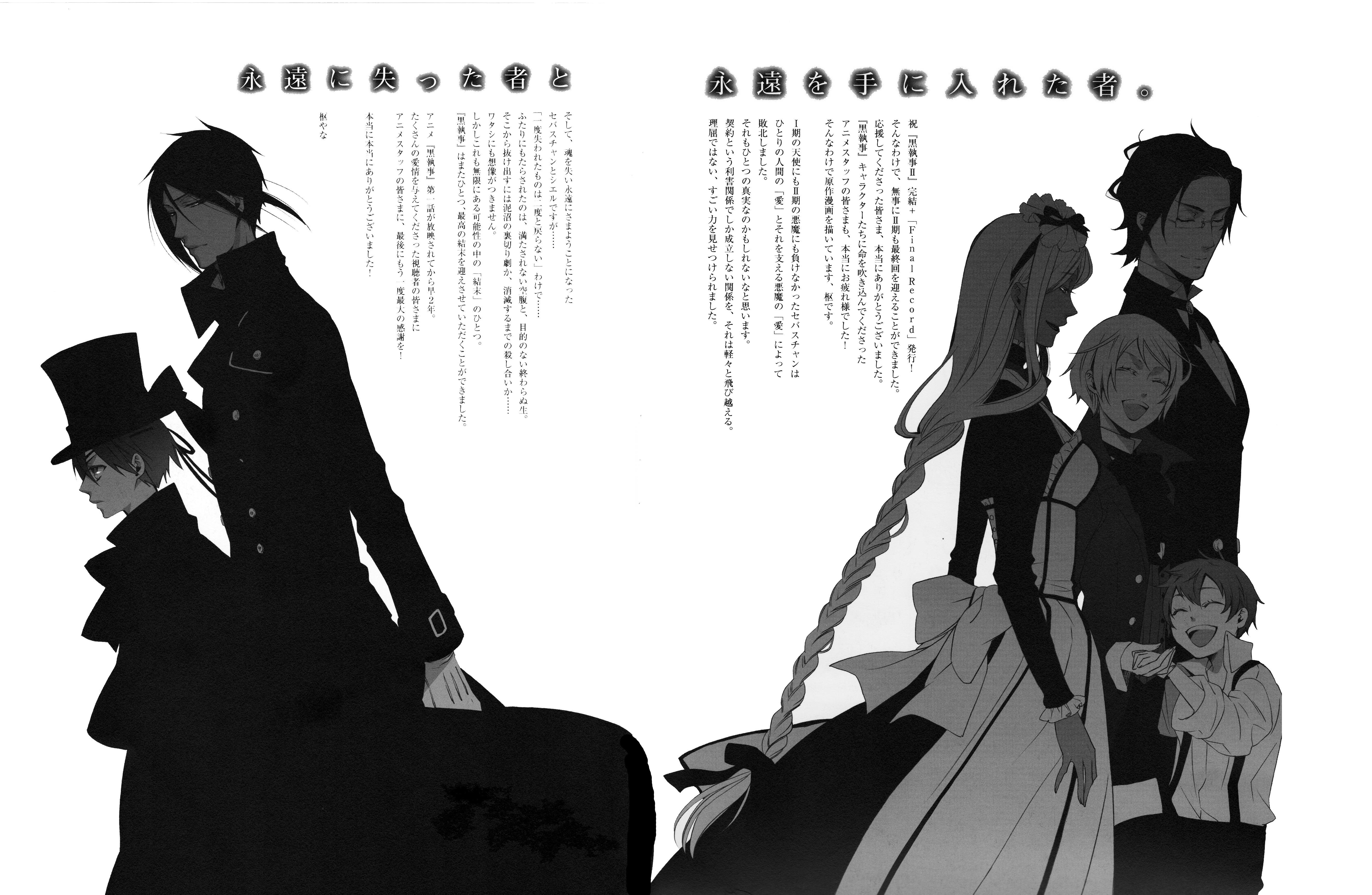 Kuroshitsuji II (Black Butler 2) Image #359476 - Zerochan Anime ...