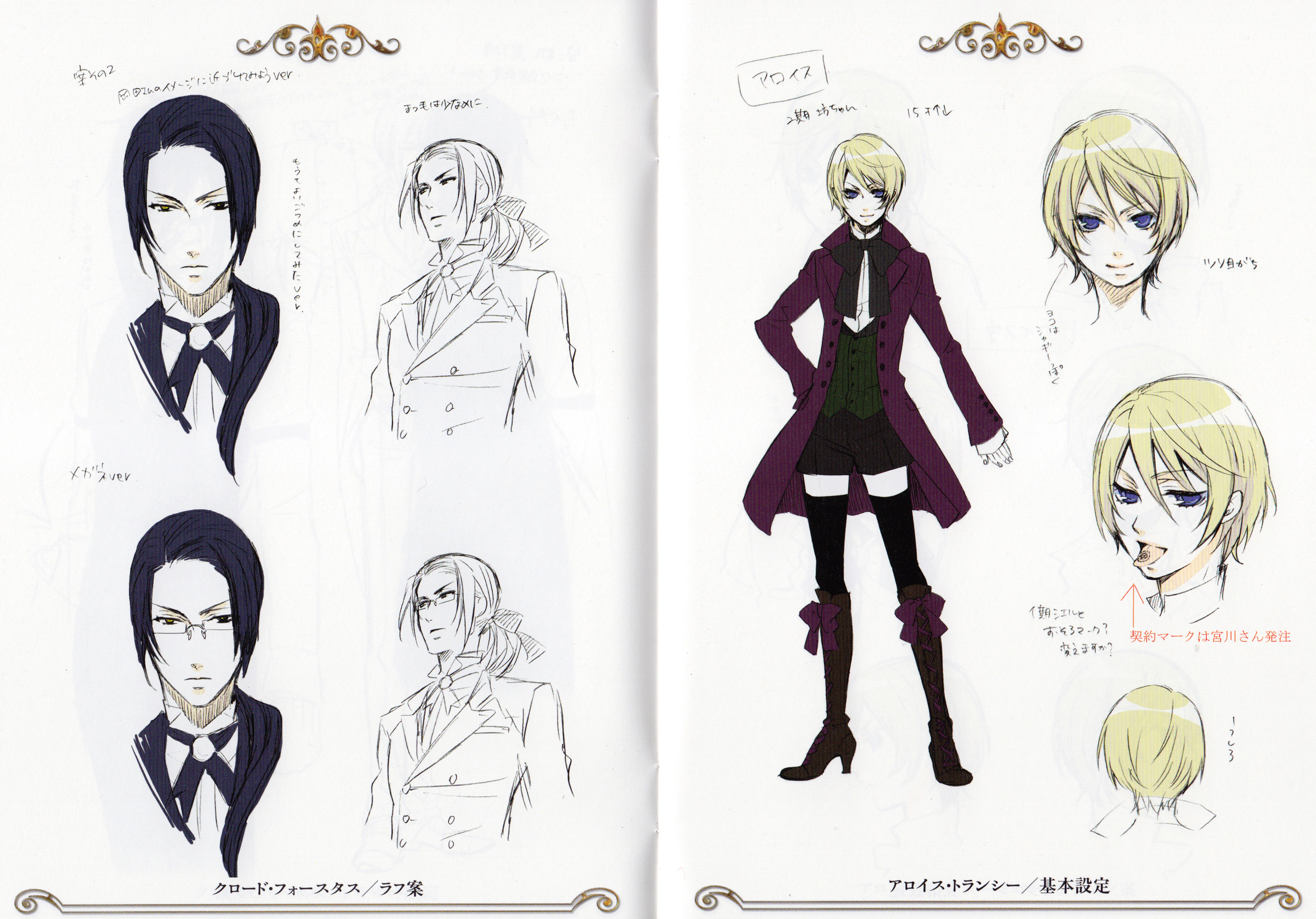 Kuroshitsuji Character Design Book : Kuroshitsuji  zerochan