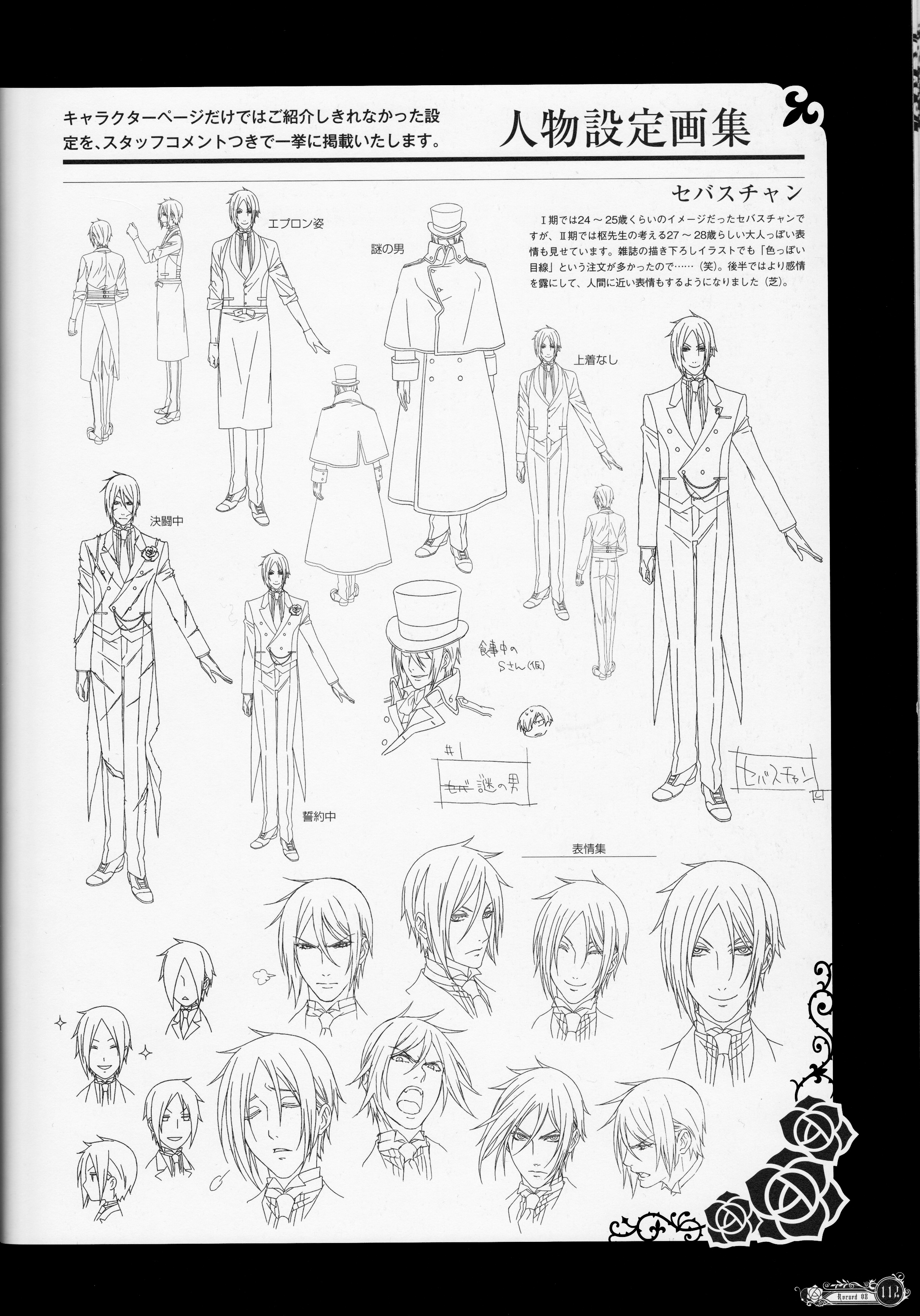 Character Design Books Download : Kuroshitsuji black butler toboso yana mobile