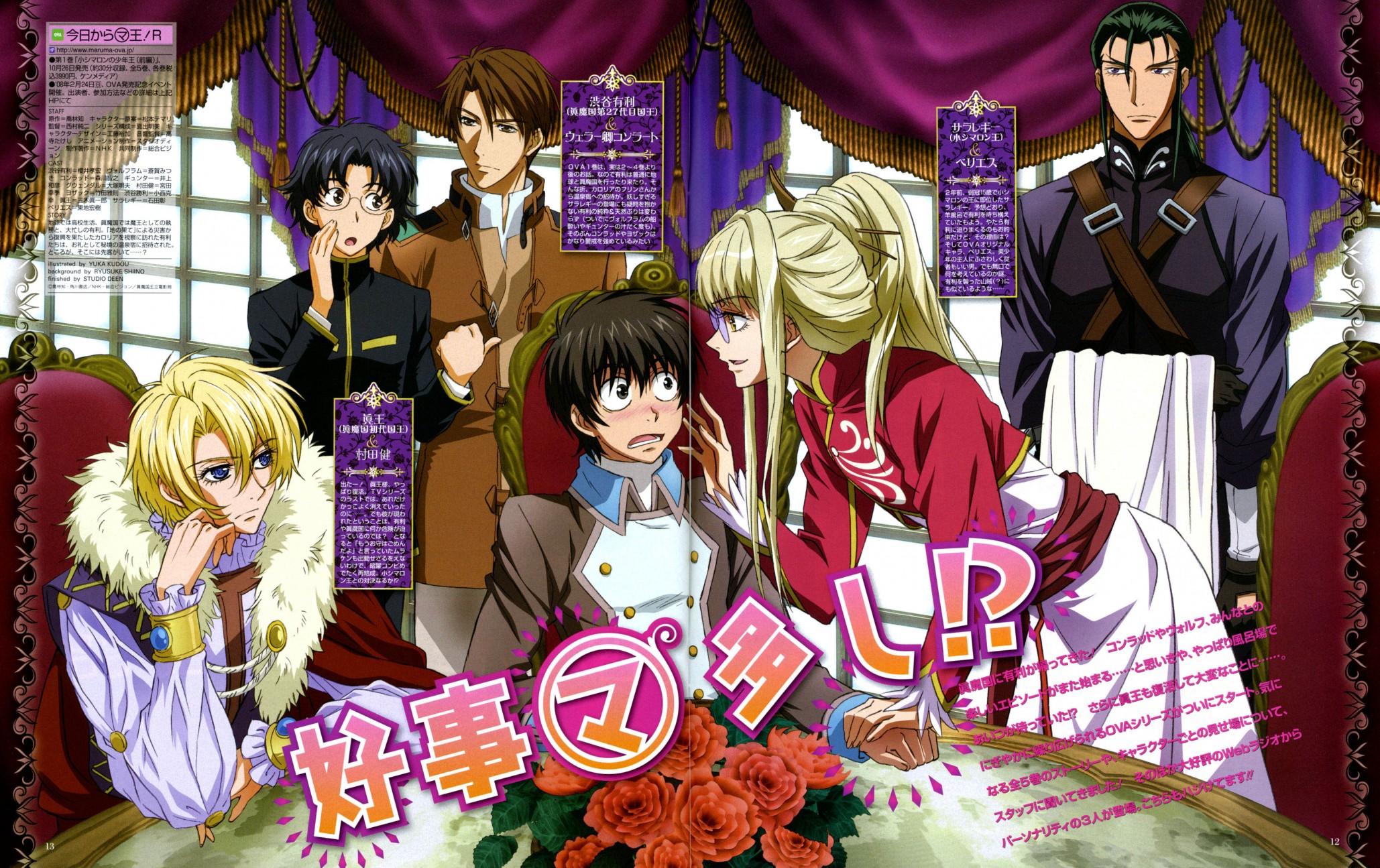 Anime Sub Indo Kyou Kara Maou