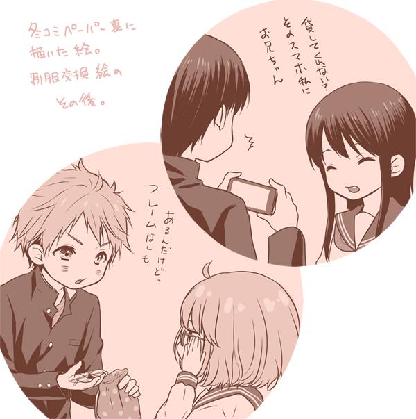 Tags: Anime, Rito, Kyoukai no Kanata, Nase Mitsuki, Kuriyama Mirai, Kanbara Akihito, Nase Hiroomi, Beyond The Boundary