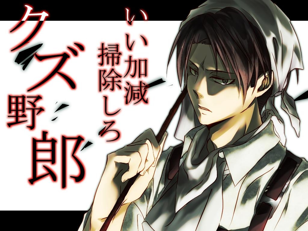 Levi Ackerman Attack On Titan Wallpaper 1519191 Zerochan Anime Image Board