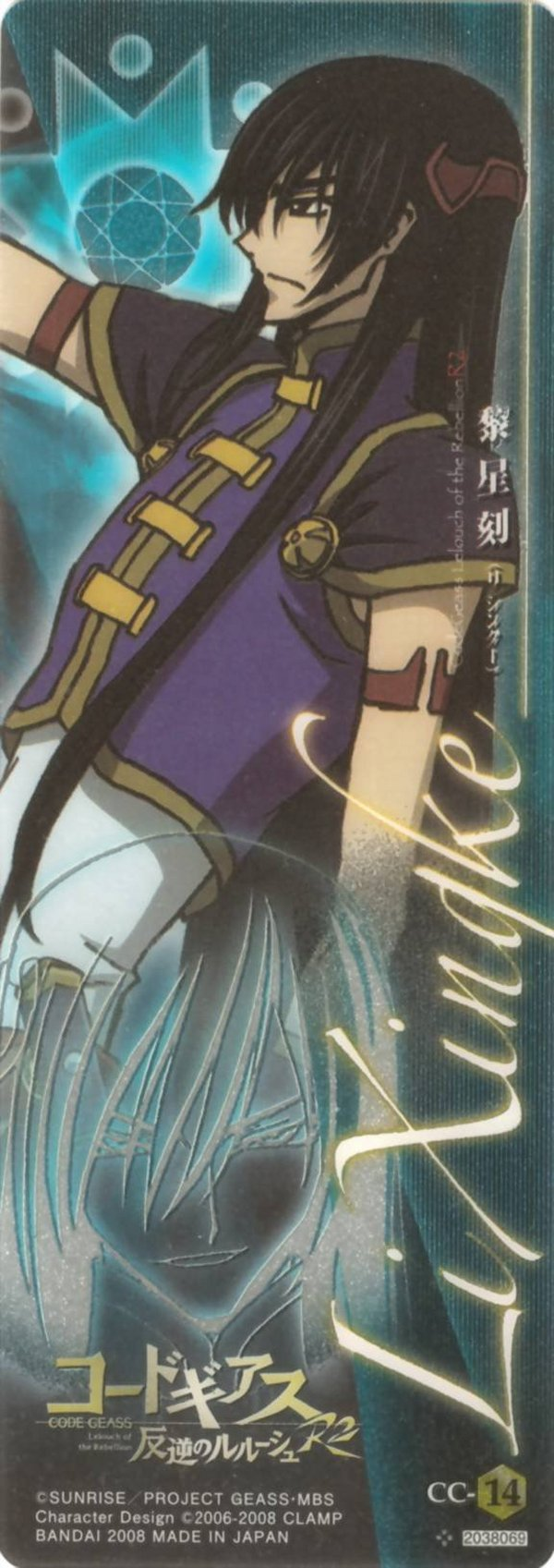 Tags: Anime, CODE GEASS: Hangyaku no Lelouch, Li Xingke, Scan, Official Art