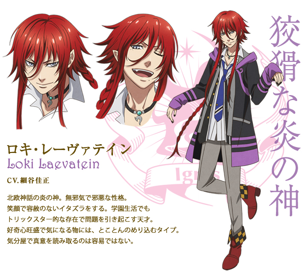 Tags: Anime, Shiba Minako, Brains Base (Studio), Kamigami no Asobi, Loki Laevatin, Official Art, Character Sheet, PNG Conversion, Cover Image