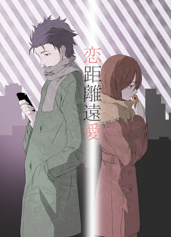 okabe and kurisu relationship quizzes