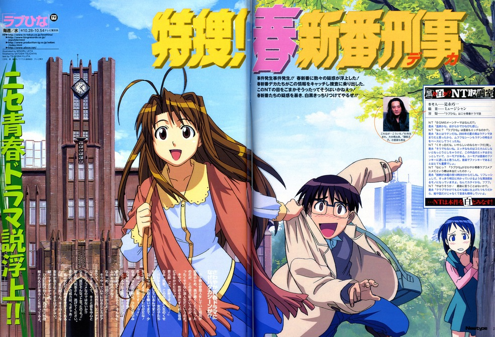 Keitaro and naru wedding hairstyles