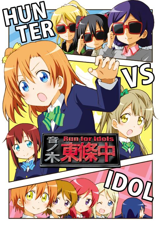 Tags: Anime, Yuuki Sonisuke, Love Live!, Ayase Eri, Nishikino Maki, Hoshizora Rin, Koizumi Hanayo, Toujou Nozomi, Yazawa Niko, Ayase Arisa, Sonoda Umi, Kousaka Honoka, Kousaka Yukiho