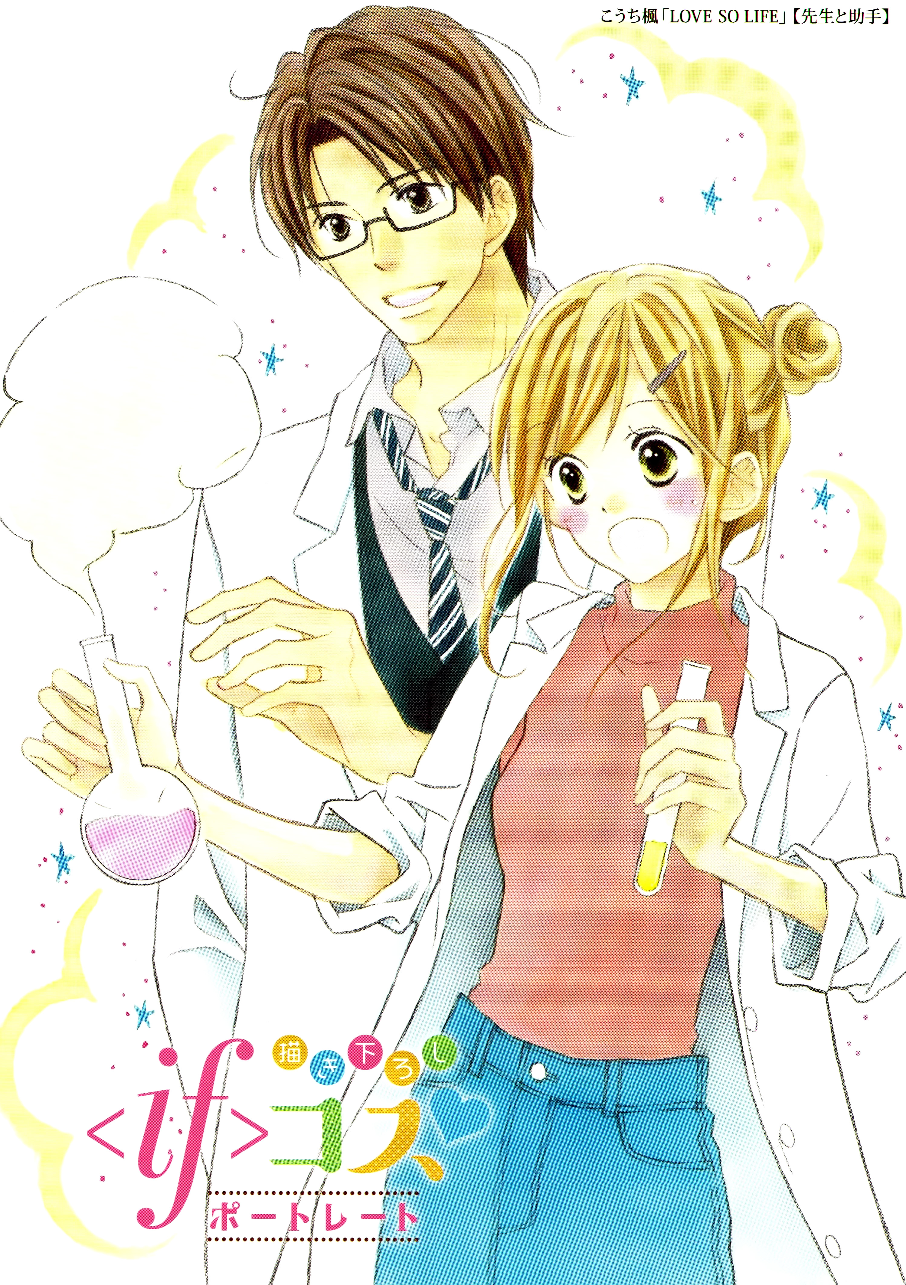 Love Life Anime