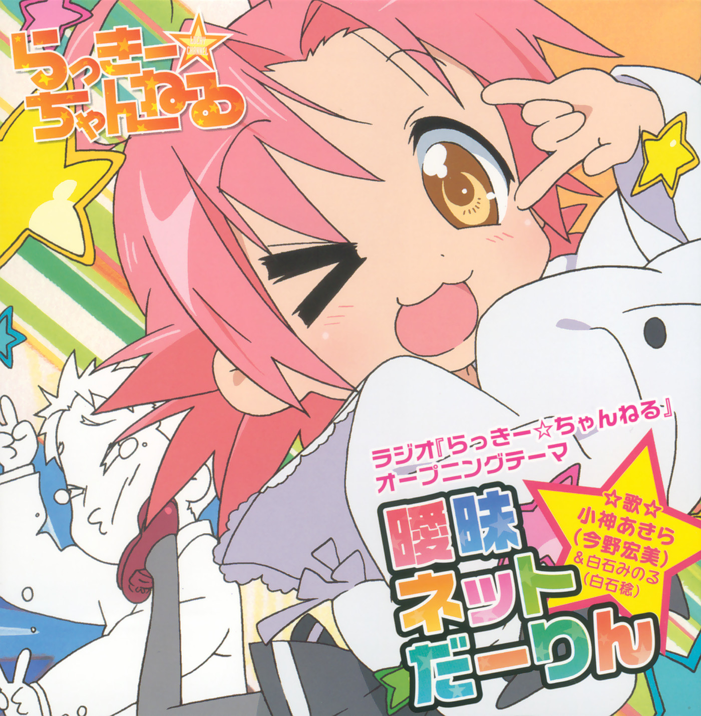 lucky star ost download