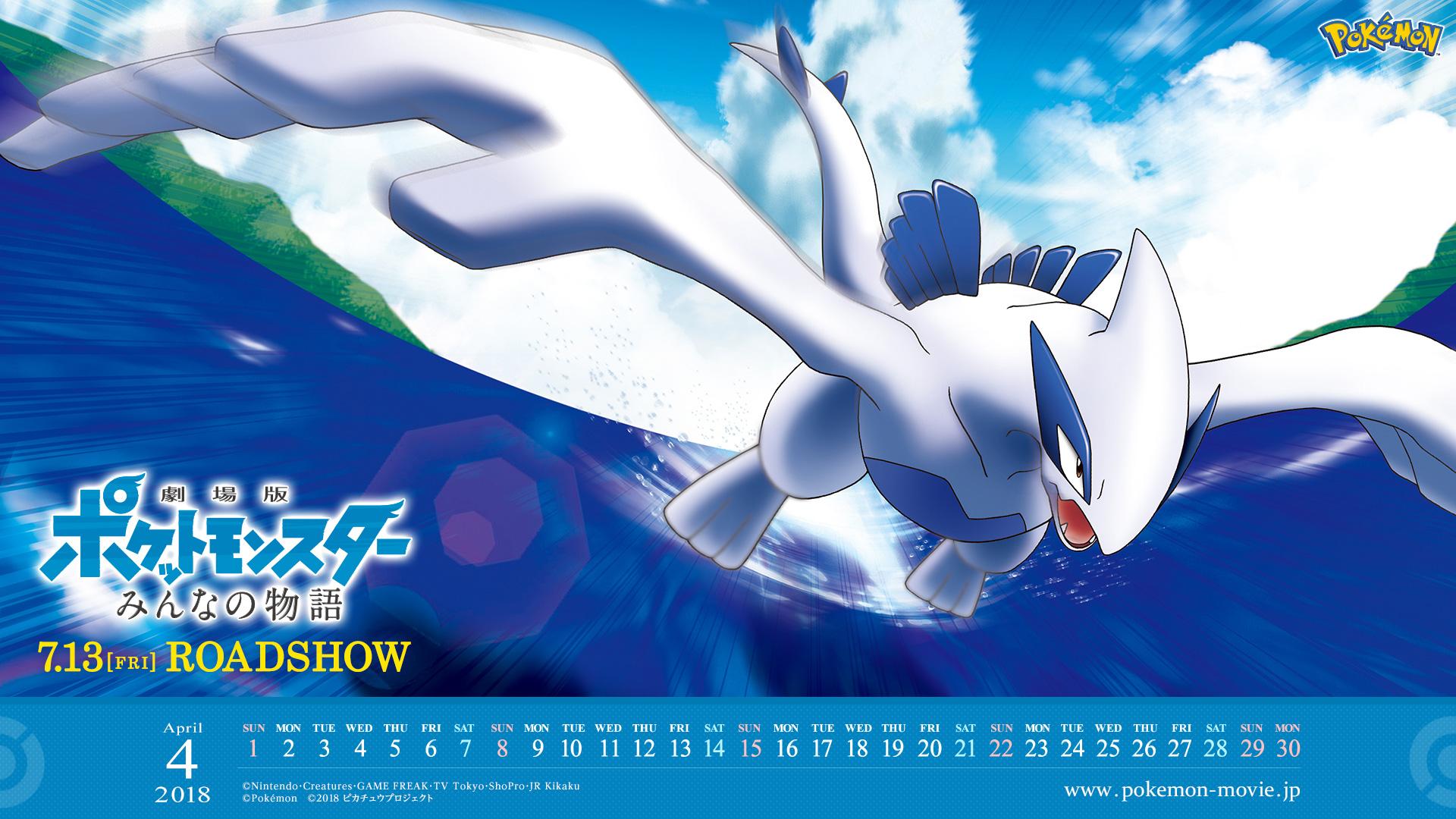 Lugia - Pokémon - Wallpaper #2507220