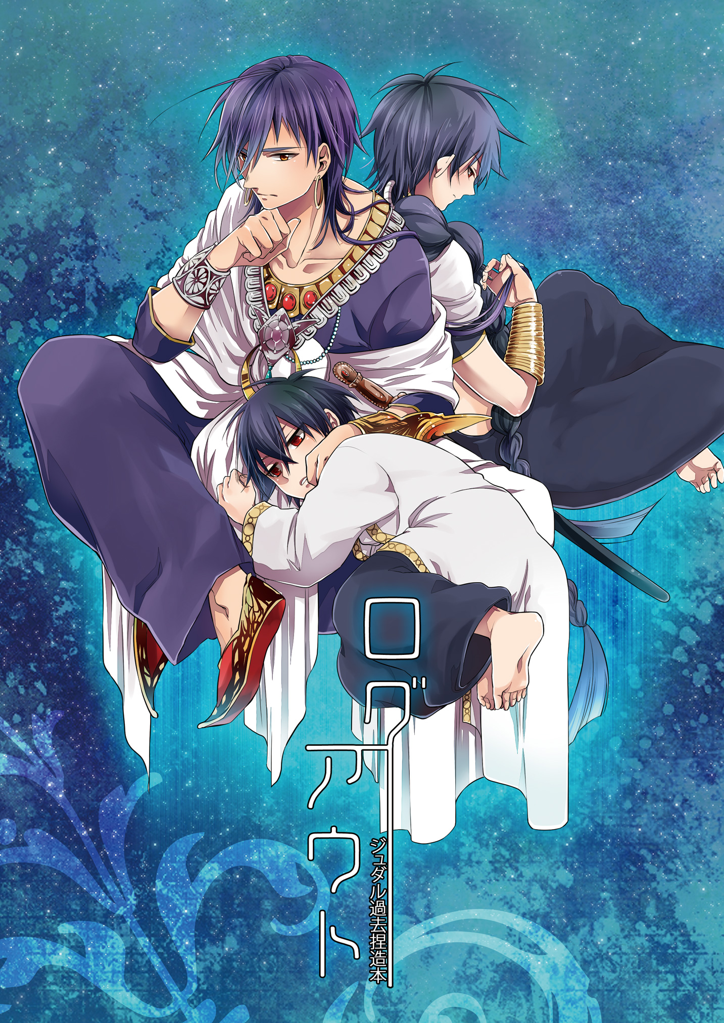 magi  the labyrinth of magic   1397331