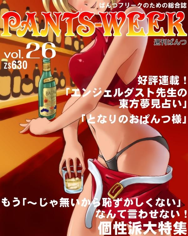 Tags: Anime, Dr Rex, VOCALOID, MEIKO (VOCALOID), Pixiv, Pants-Week