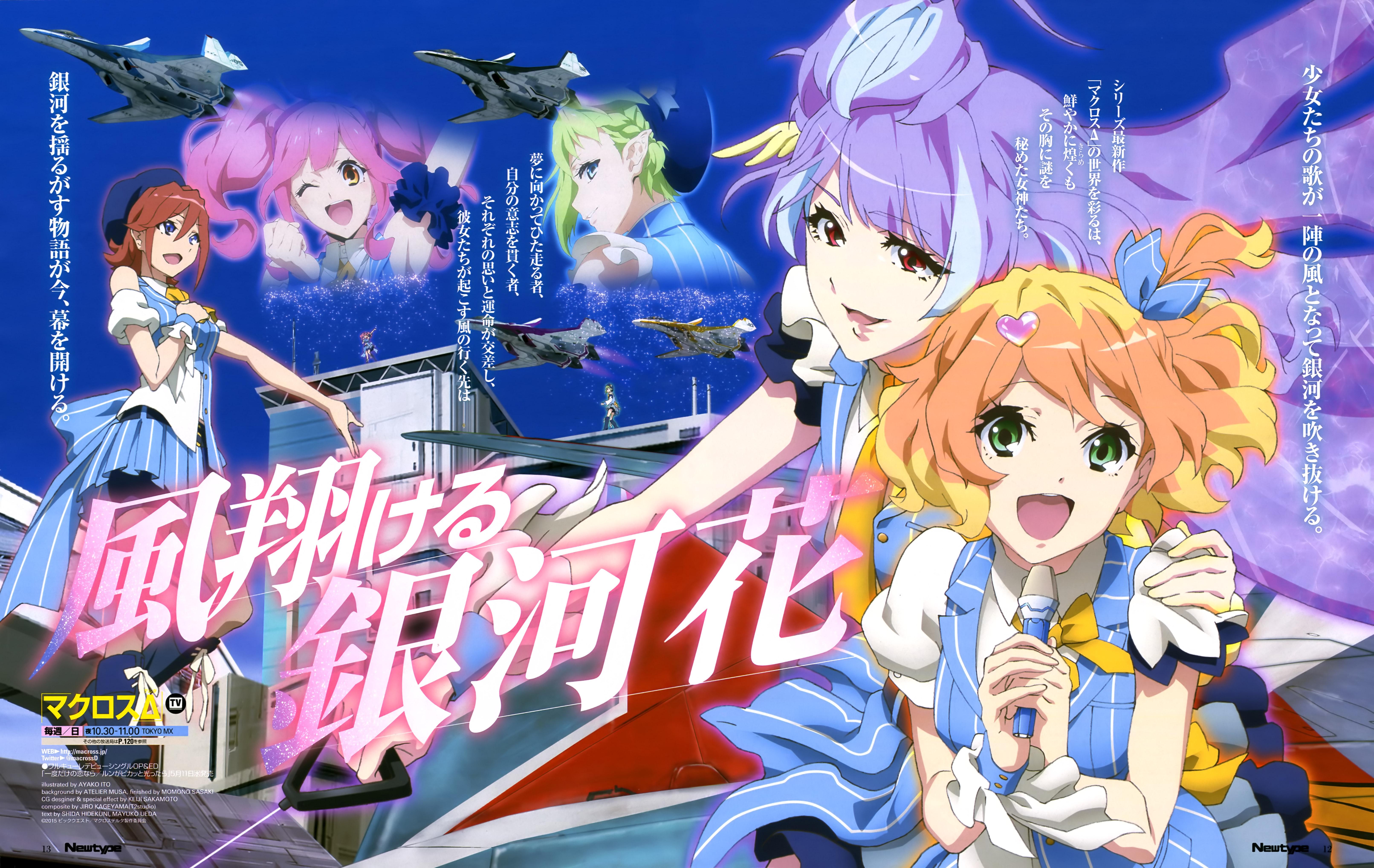 Makina Nakajima Macross Delta Zerochan Anime Image Board