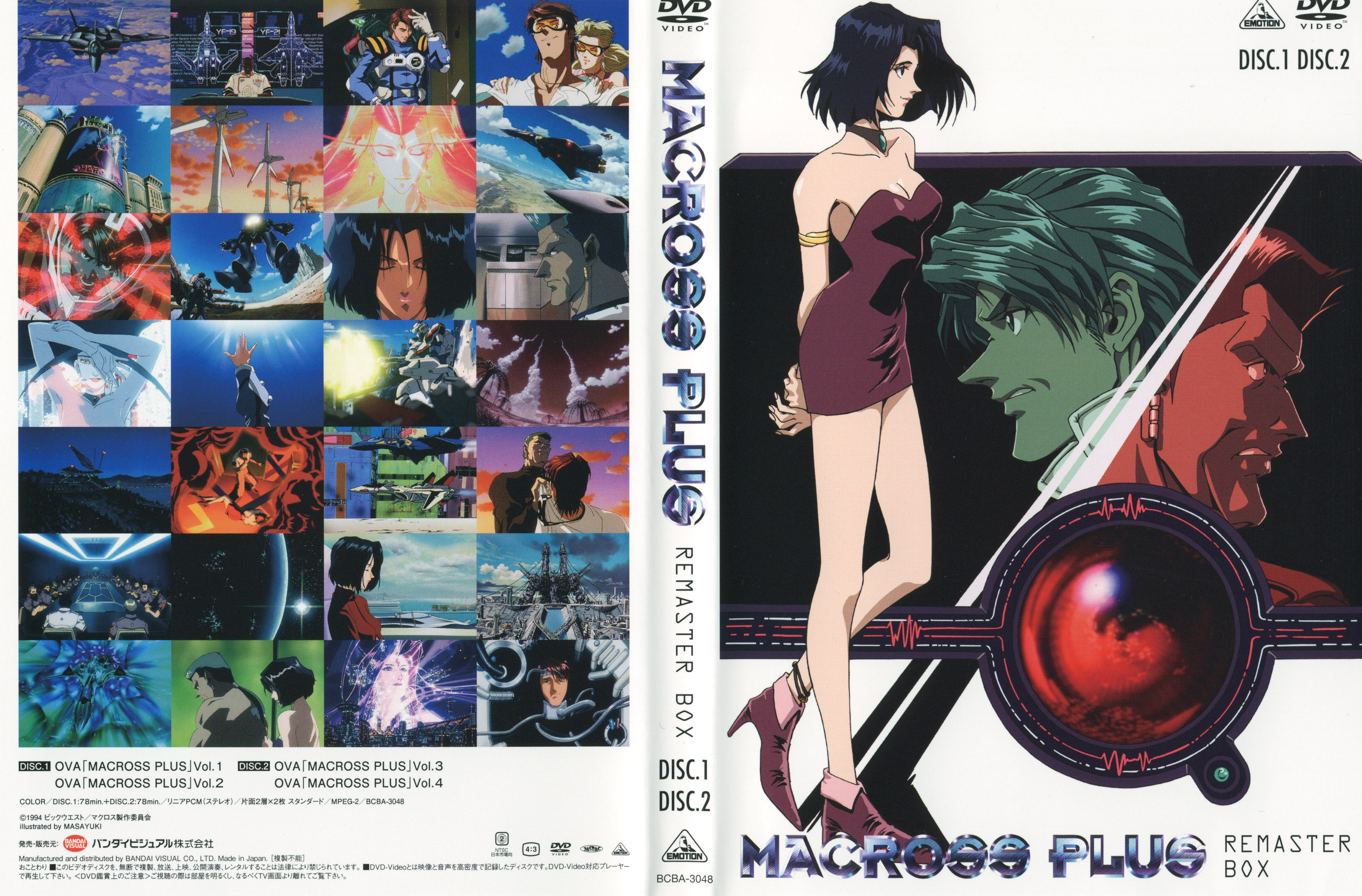 Macross Plus Dvd View Fullsize Macross Plus