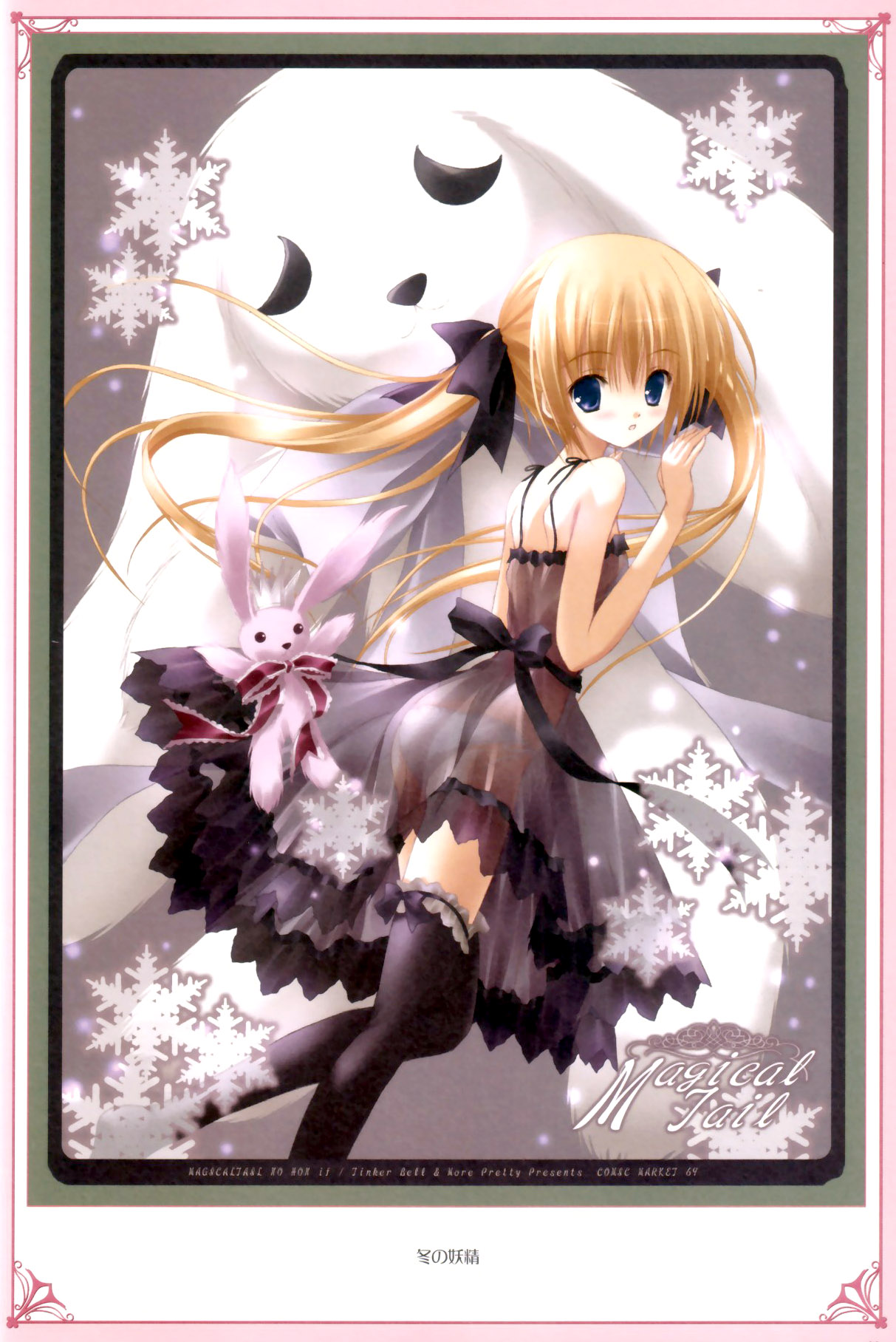 magical tail - tinkerbell - image #40051 - zerochan anime