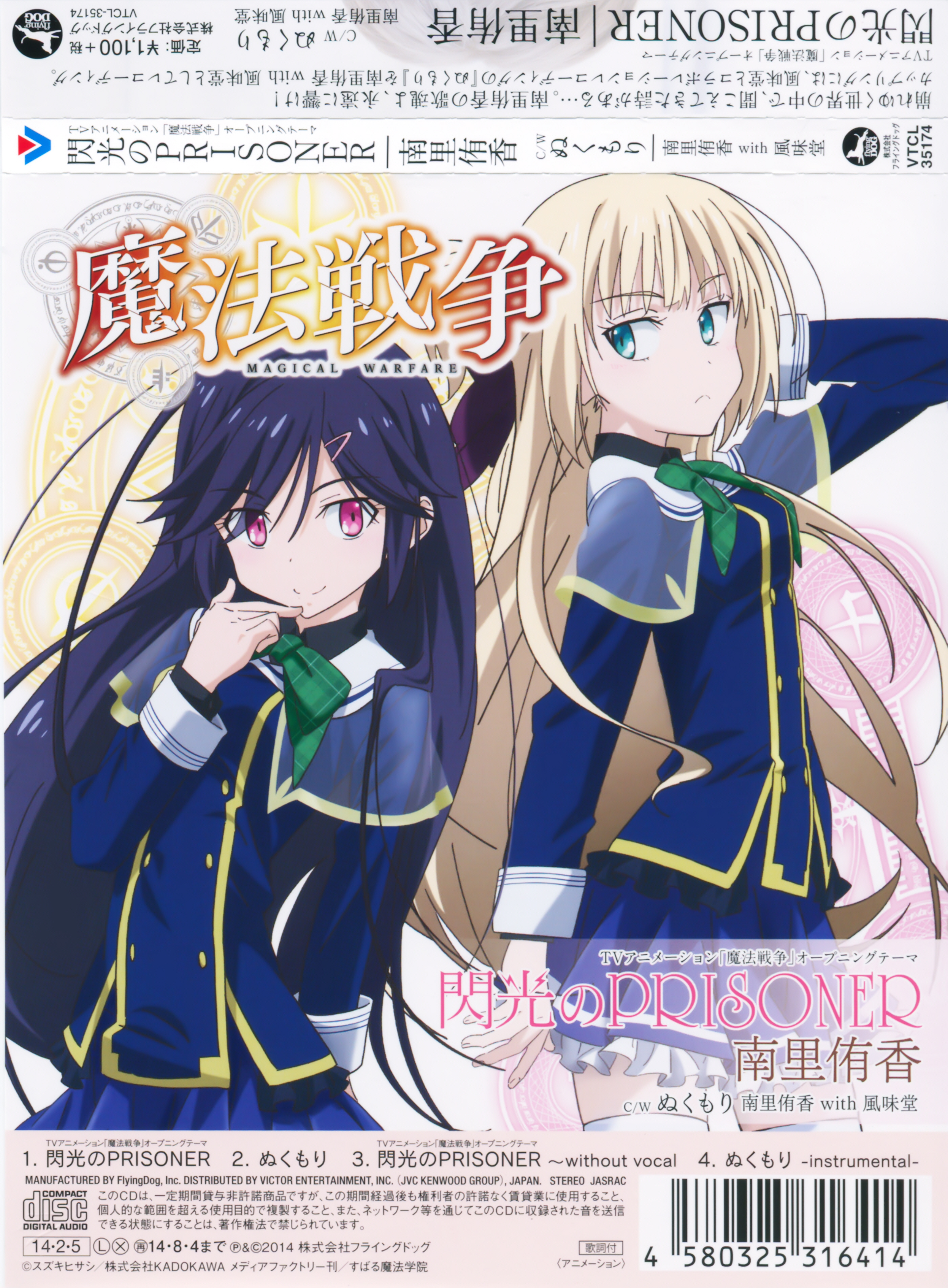 Isoshima Kurumi Mahou Sensou Zerochan Anime Image Board