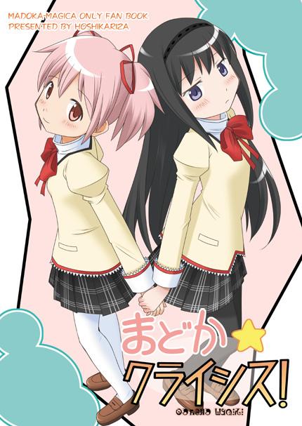 Tags: Anime, Pixiv Id 110333, Mahou Shoujo Madoka☆Magica, Akemi Homura, Kaname Madoka