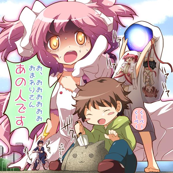 Tags: Anime, Nanashiwan, Mahou Shoujo Madoka☆Magica, Kyubee, Kaname Madoka, Ultimate Madoka, Kaname Tatsuya, Magical Girl Madoka Magica