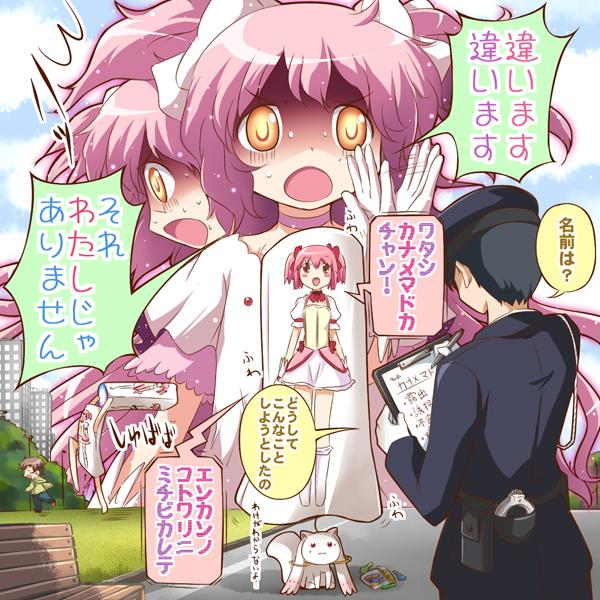 Tags: Anime, Nanashiwan, Mahou Shoujo Madoka☆Magica, Kyubee, Ultimate Madoka, Kaname Madoka, Kaname Tatsuya, Translation Request, Magical Girl Madoka Magica