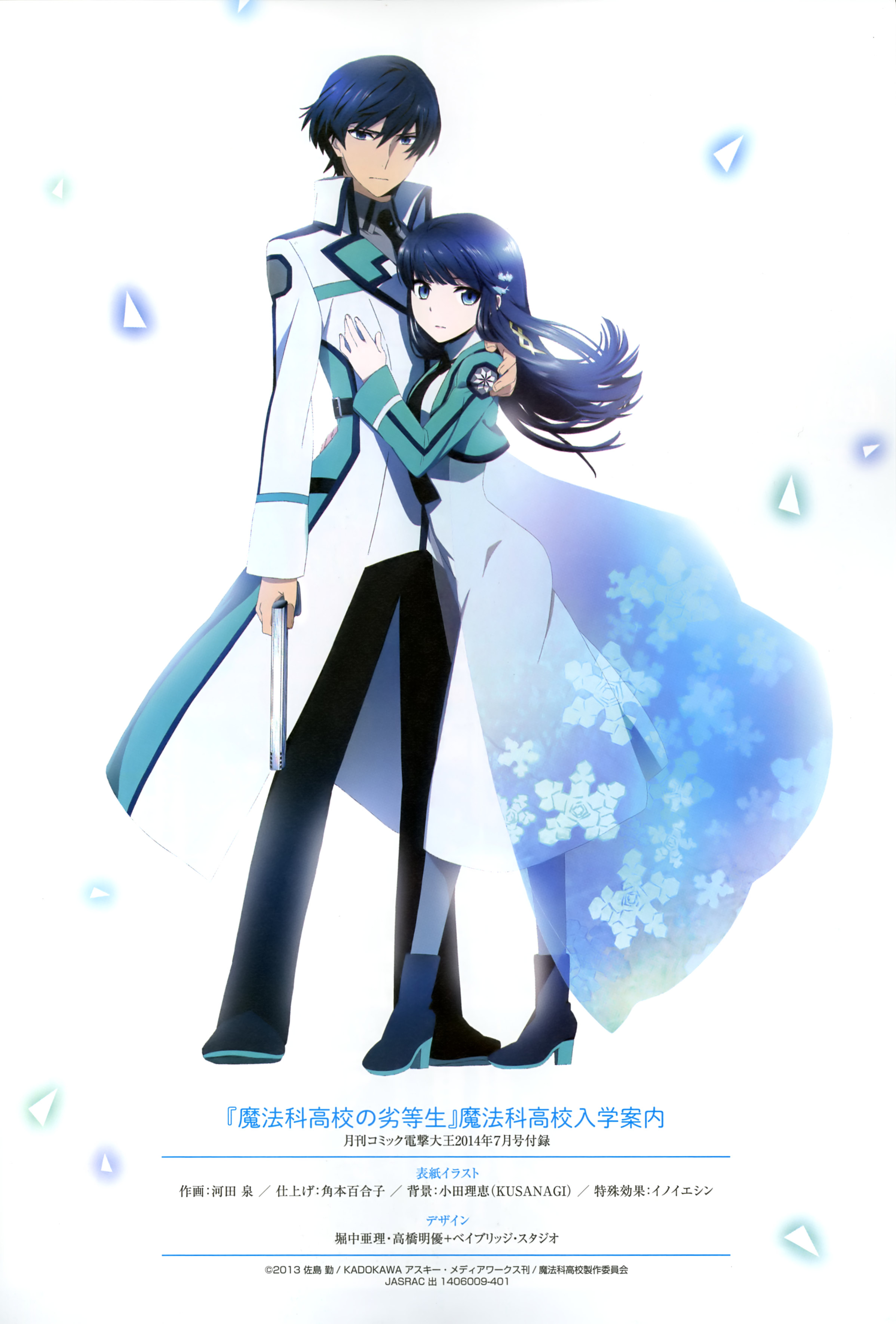 Mahouka Koukou No Rettousei The Irregular At Magic High School