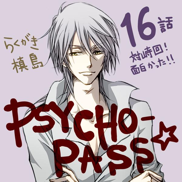 Tags: Anime, LEO*PON, PSYCHO-PASS, Makishima Shougo, Pixiv, Fanart, Fanart From Pixiv