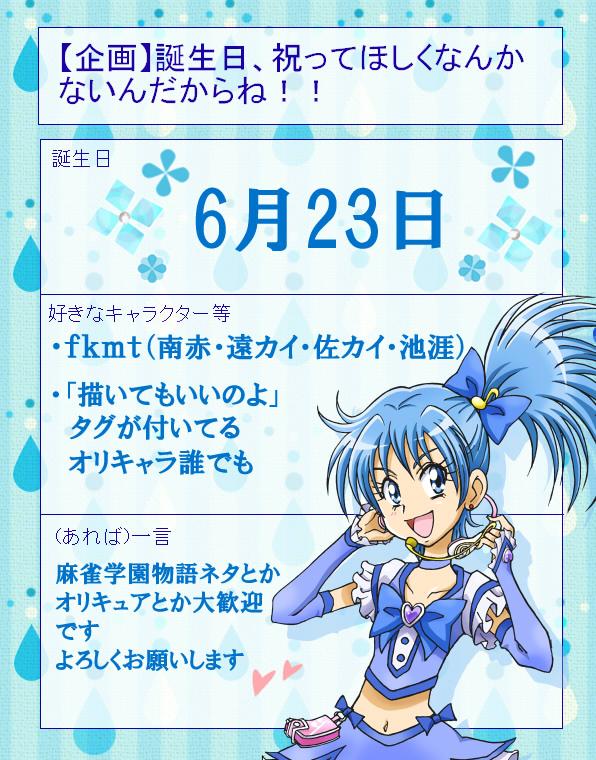 Tags: Anime, Konkichi, Pretty Cure Singers, Makomo (Precure), Pixiv, Fanart, Fanart From Pixiv