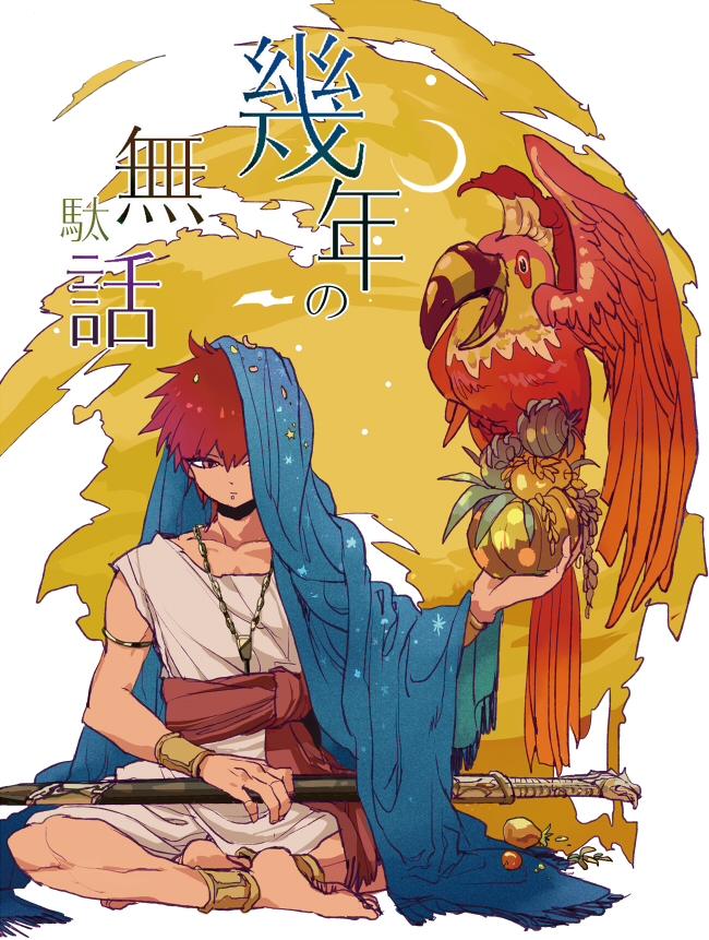 Tags: Anime, Enoshiro, MAGI: The Labyrinth of Magic, Masrur, Doujinshi Cover, Fanart From Pixiv, Pixiv, Fanart