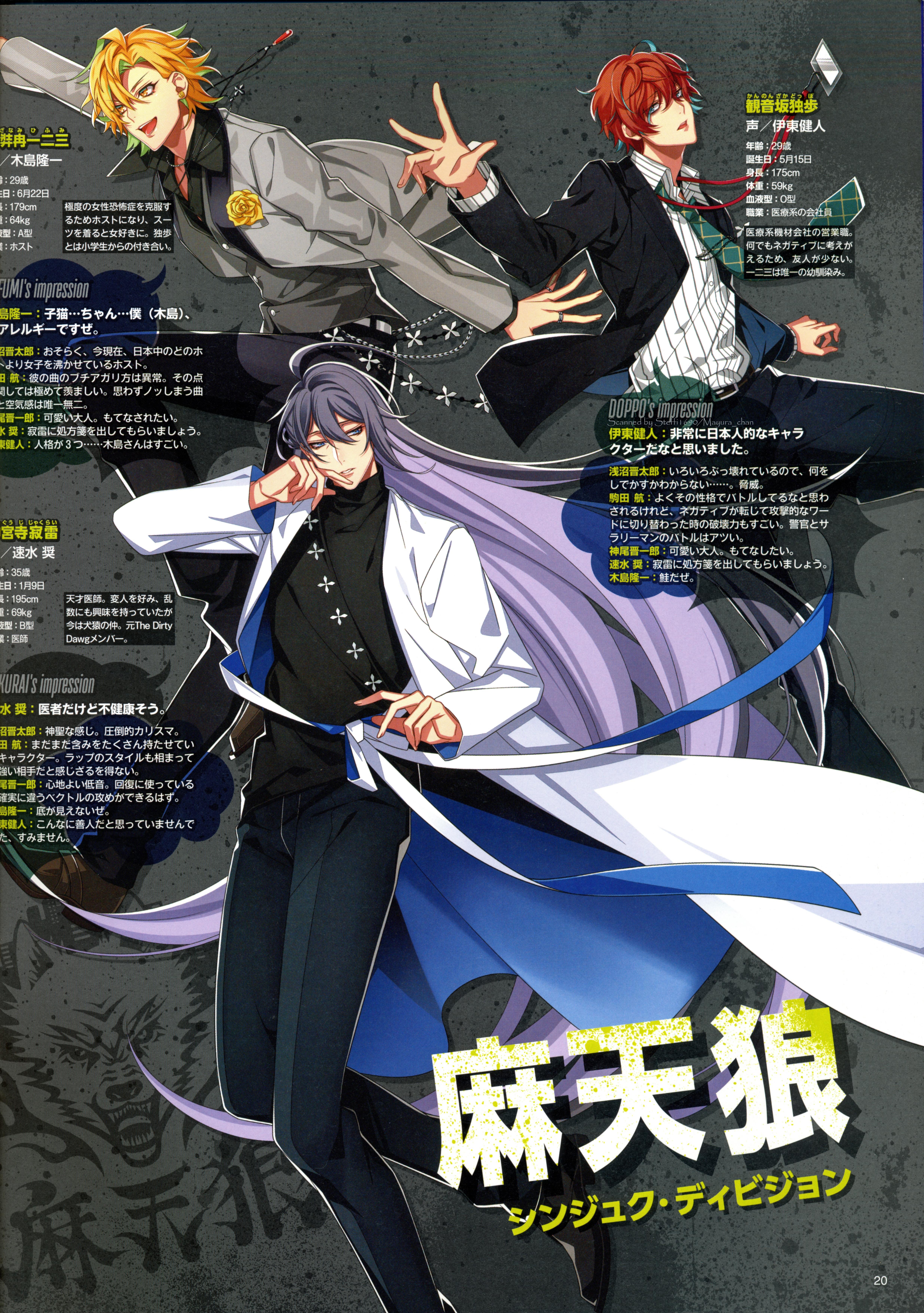 Matenrou - Hypnosis Mic -Division Rap Battle- - Mobile