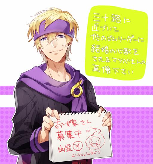 Tags: Anime, someruco, Pokémon, Matsuba (Pokémon), Gastly, Pixiv, Fanart From Pixiv, Translation Request, Fanart, Morty