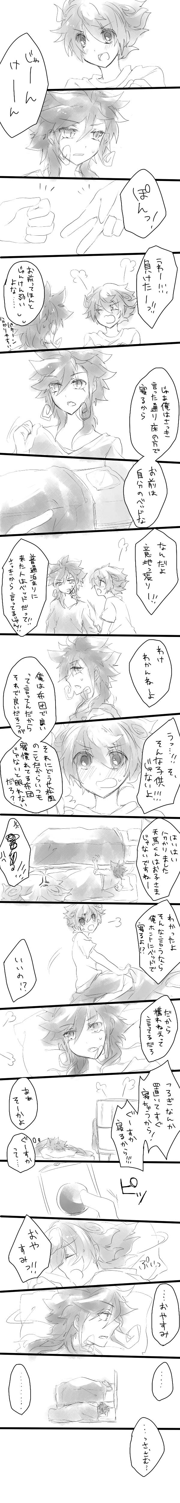Tags: Anime, Level-5, Inazuma Eleven GO, Tsurugi Kyousuke, Matsukaze Tenma