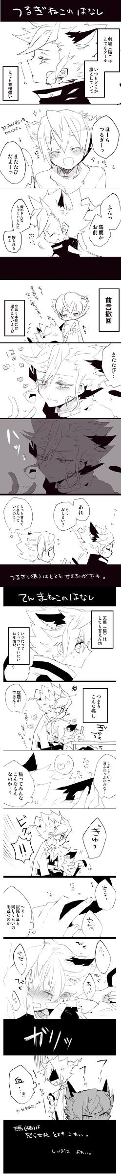 Tags: Anime, Level-5, Inazuma Eleven GO, Matsukaze Tenma, Tsurugi Kyousuke