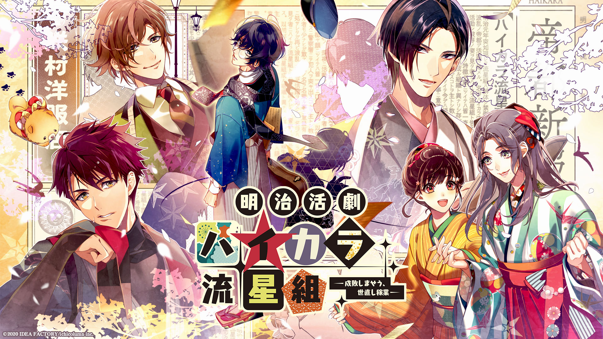 Meiji Katsugeki Haikara Ryuuseigumi Wallpaper #2710469 - Zerochan Anime  Image Board