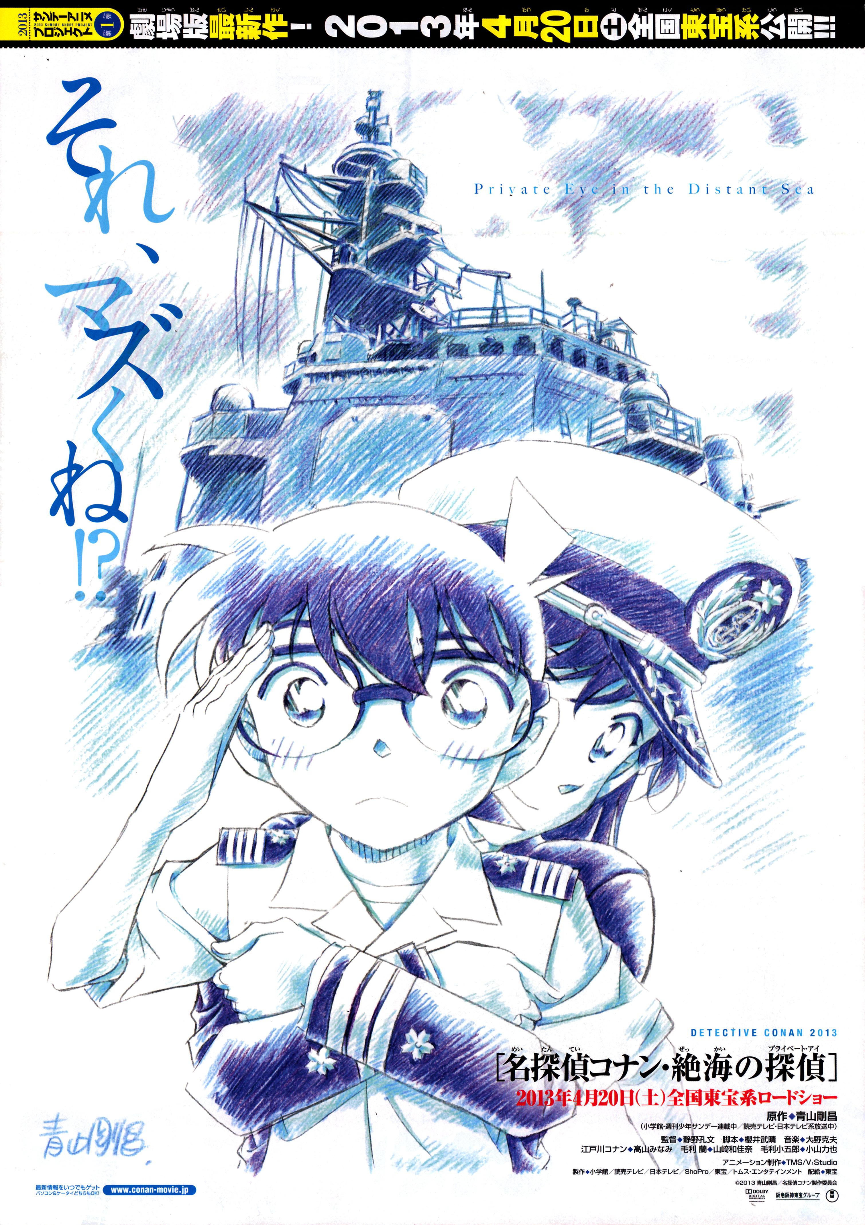 Detective Conan Private Eye In The Distant Sea Meitantei Conan
