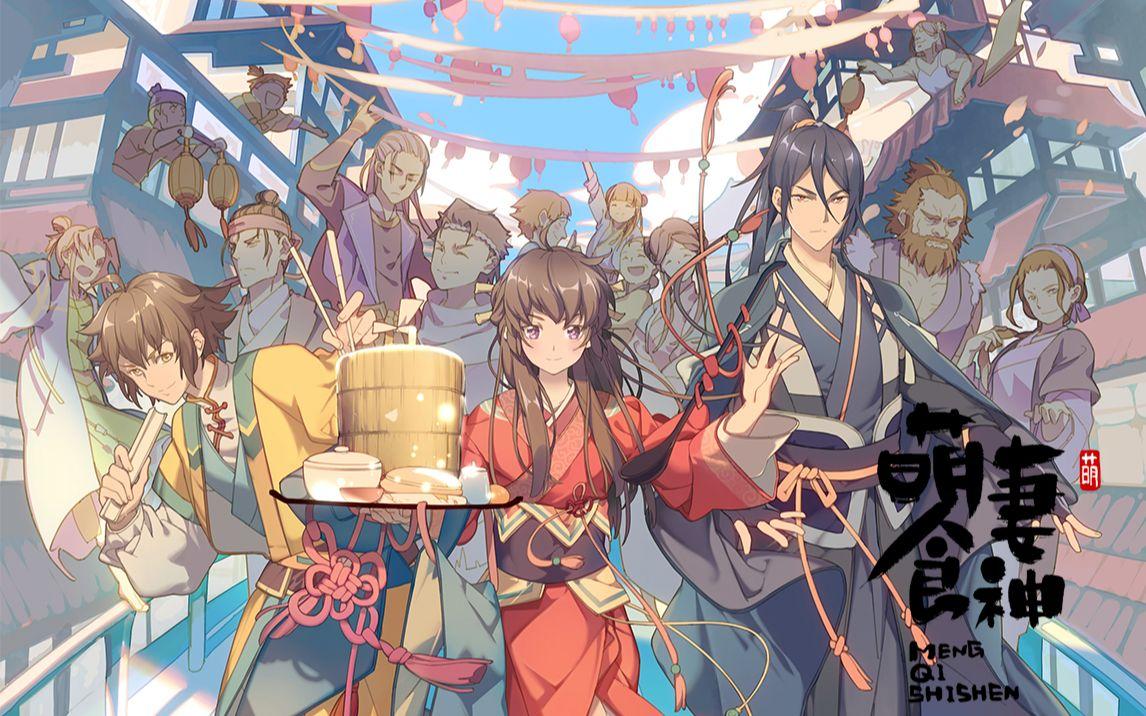 Meng Qi Shi Shen Adorable Food Goddess Zerochan Anime Image Board