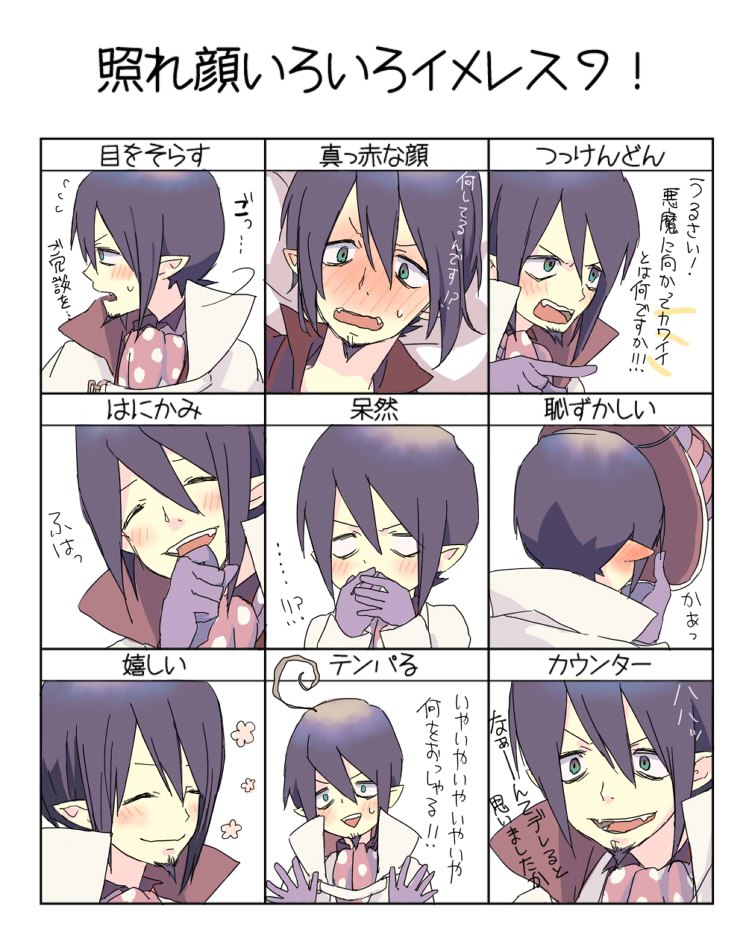 Mephisto.Pheles.full.762713 blushing faces meme page 3 of 4 zerochan anime image board