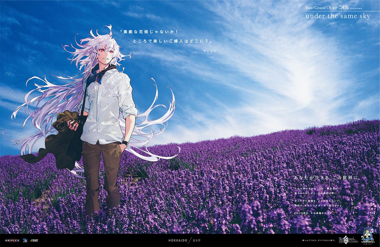 Fate Grand Order 5th Anniversary Under The Same Sky Zerochan Anime Image Board