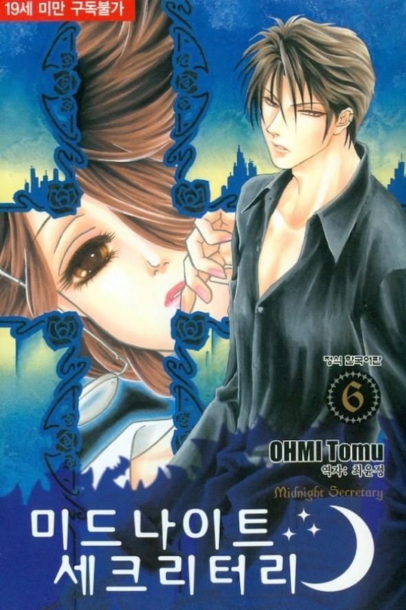 Tags: Anime, Ohmi Tomu, Midnight Secretary, Kyouhei Touma, Kaya Satozuka, Ear Cuff, Manga Cover, Scan, Official Art