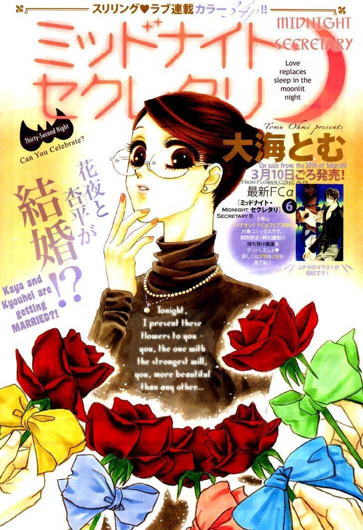 midnight secretary ohmi tomu zerochan anime image board