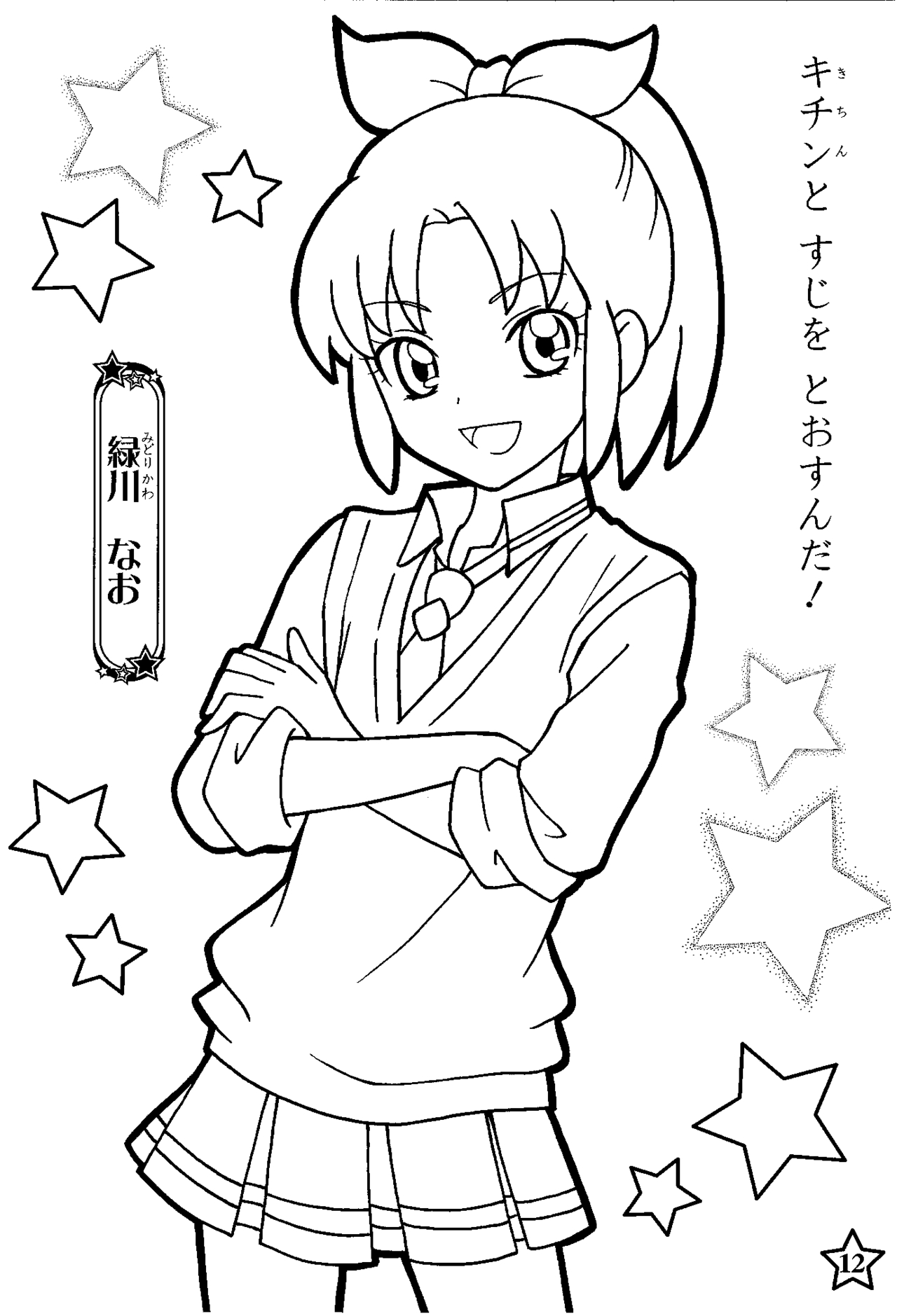 anime coloring pages anime girls coloring pages anime girls