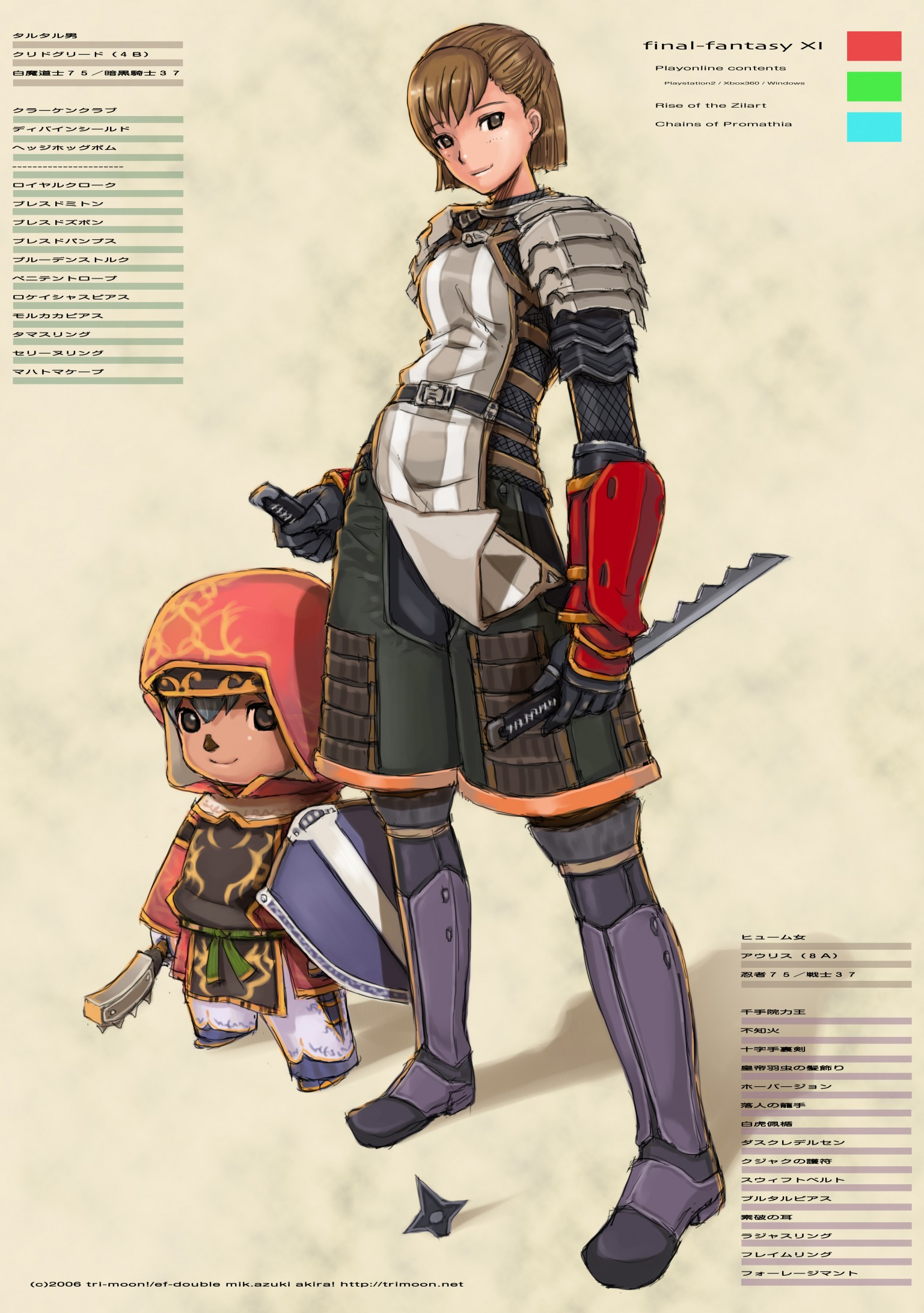 Final Fantasy XI   page 4 of 11 - Zerochan Anime Image Board