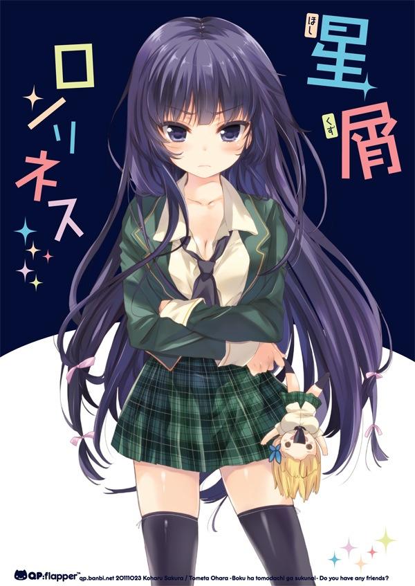 Tags: Anime, Sakura Koharu, Ohara Tometa, QP:flapper, Boku wa Tomodachi ga Sukunai, Mikazuki Yozora, Kashiwazaki Sena, Mobile Wallpaper