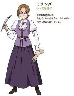 Miranda (Soredemo Sekai wa Utsukushii)