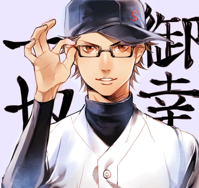Diamond No Ace Amino: Miyuki Kazuya/#1721635