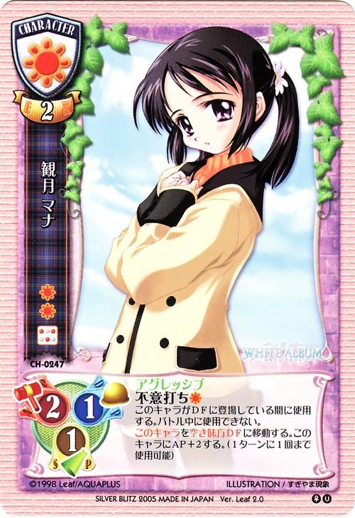 Tags: Anime, AQUAPLUS, Leaf (Studio), White Album, Mizuki Mana, Scan