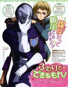 Mobile Suit Gundam: Tekketsu no Orphans