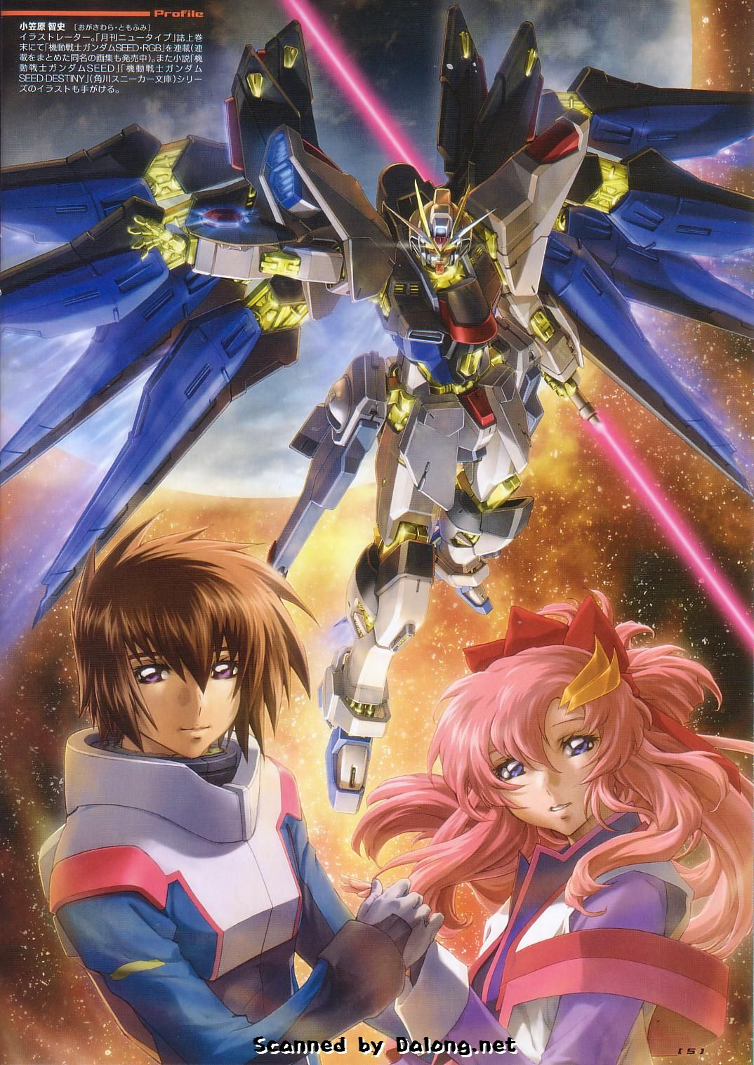 Gundam Seed Mobile Suits Strike Freedom Gundam ...