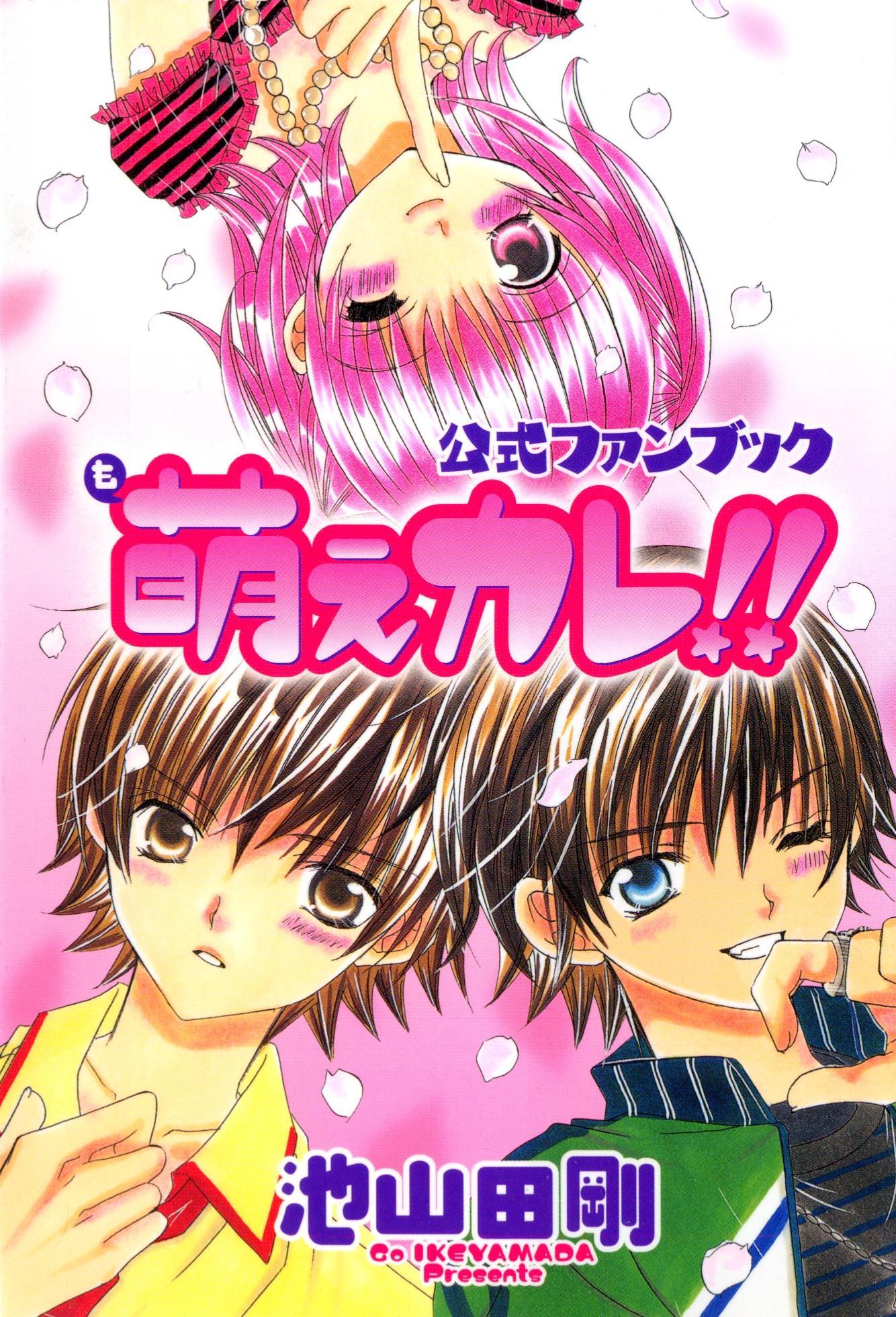 Moe Kare - Ikeyamada Gou - Zerochan Anime Image Board
