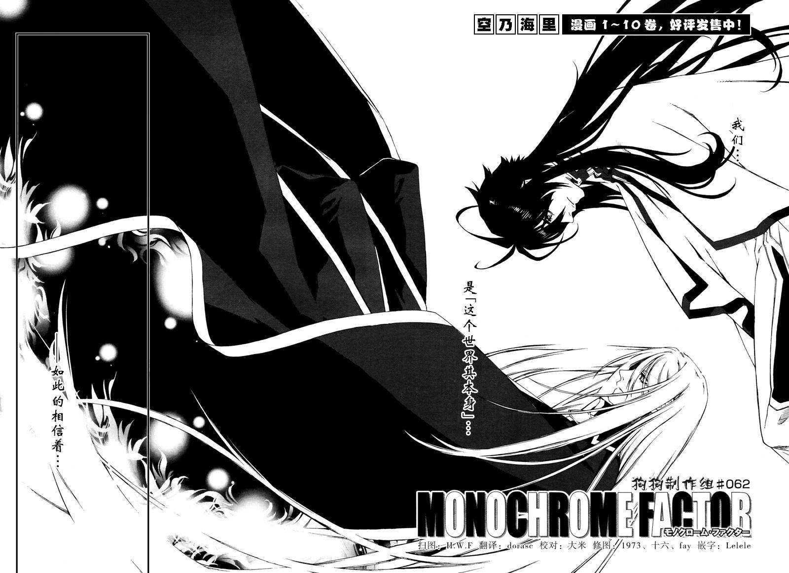 Monochrome Factor Akira Nikaido: Monochrome Factor/#491540