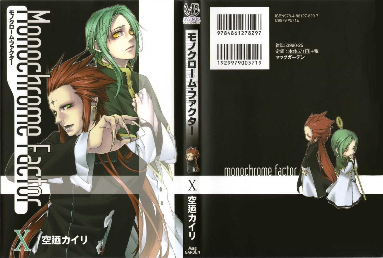 Monochrome Factor Akira Nikaido: Page 6 Of 7 - Zerochan Anime Image Board
